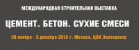 Pogostite.ru - Цемент. Бетон. Сухие смеси - 2016. ЦВК