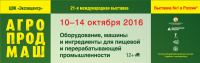 Pogostite.ru - Агропродмаш - 2016. Экспоцентр