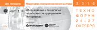 Pogostite.ru - Технофорум - 2016 в Экспоцентре