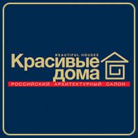 Pogostite.ru - Красивые Дома. Российский архитектурный салон - 2016. МВЦ