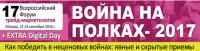 Pogostite.ru - Война на полках 2017 - форум на тему: как победить в неценовых войнах: явные и скрытые приемы