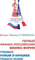 Pogostite.ru - Франко-российский бизнес-форум 2016 с 27 по 29 сентября в Центре международной торговли