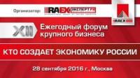 Pogostite.ru - Кто создает экономику России 2016 - ежегодный форум крупного бизнеса 28 сентября 2016