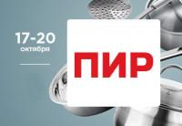 Pogostite.ru - ПИР 2016 с 17 по 20 октября в МВЦ