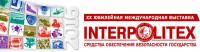 Pogostite.ru - Interpolitex 2016 с 18 по 21 октября на ВДНХ