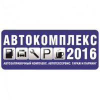Pogostite.ru - Автокомплекс 2016 с 1 по 3 ноября, ЦВК Экспоцентр