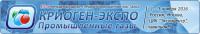 Pogostite.ru - Криоген-Экспо. Промышленные газы 2016 с 1 по 3 ноября, ЦВК Экспоцентр