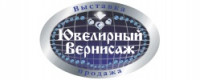 Pogostite.ru - Ювелирный вернисаж в Сокольниках. Ноябрь 2016 с 3 по 7 ноября