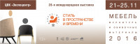 Pogostite.ru - Мебель 2016 с 21 по 25 ноября в Экспоцентре