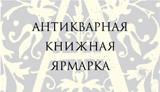 Pogostite.ru - Книжная антикварная ярмарка 2016 с 30 ноября по 4 декабря в ЦДХ