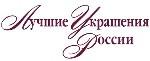 Pogostite.ru - Лучшие украшения России. Осень 2016 с 14 по 18 декабря на ВДНХ