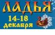 Pogostite.ru - Ладья 2016. Зимняя сказка с 14 по 18 декабря в Экспоцентре