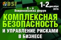 Pogostite.ru - Комплексная безопасность и управление рисками в бизнесе 2016 с 1 по 2 декабря