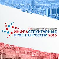 Pogostite.ru - Инфраструктурные проекты России 2016 21 декабря 2016 в Технополис «Москва»