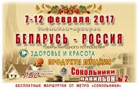 Pogostite.ru - Беларусь-Россия. Зима 2017 с 3 по 8 января в Сокольниках