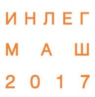 Pogostite.ru - Инлегмаш - 2017 с 20 по 22 февраля в Экспоцентре