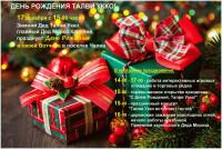 Pogostite.ru - День рождения Талви Укко 17 декабря 2016 в п. Чална