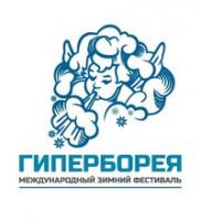 Pogostite.ru - Международный зимний фестиваль «Гиперборея» с 14 по 18 февраля 2017 в Петрозаводске