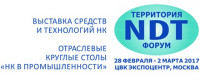 Pogostite.ru - Территория NDT - 2017 с 28 февраля по 2 марта в Экспоцентре