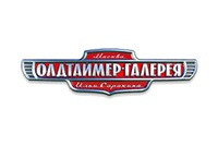 Pogostite.ru - Олдтаймер-Галерея 2017 с 8 по 12 марта в Сокольниках