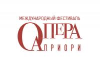 Pogostite.ru - Фестиваль Опера Априори. Март 2017 25 марта 2017 Собор на Малой Грузинской