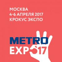 Pogostite.ru - ВЫСТАВКА METRO EXPO 2017 С 4 ПО 6 АПРЕЛЯ В КРОКУС ЭКСПО