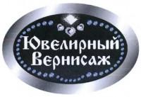 Pogostite.ru - В Москве пройдет выставка «Ювелирный вернисаж в Сокольниках»