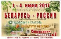 Pogostite.ru - Братская выставка