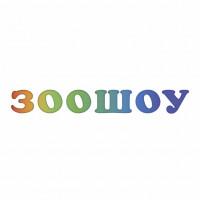 Pogostite.ru - Выставка домашних животных