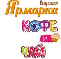 Pogostite.ru - Красочное мероприятие вкусная ярмарка
