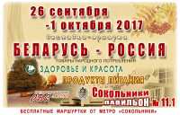 Pogostite.ru - Выставка-ярмарка