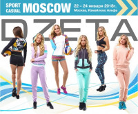 Pogostite.ru - Выставка Sport Casual Moscow проходит в Гостинице Измайлово с 22 января по 24 января 2018 года