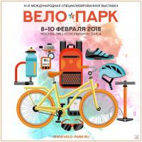 Pogostite.ru - Выставка с элементами шоу ВелоПарк 2018 – увлекательное путешествие в мир спорта и драйва