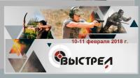 Pogostite.ru - Выставка Выстрел 2018 – уникальное событие для поклонников стрелкового искусства