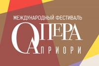 Pogostite.ru - Важное событие в мире музыкального искусства – фестиваль Опера Априори 2018 состоится 17 февраля