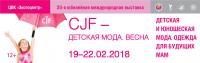 Pogostite.ru - Выставка CJF - Детская мода: стильные, натуральные и комфортные вещи для детей и будущих мам