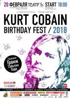 Pogostite.ru - Kurt Cobain Birthday Fest Moscow 2018 – знаменательное событие для всех поклонников легенды рока