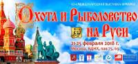 Pogostite.ru - Выставка «Охота и рыболовство на Руси. Весна 2018» – мероприятие для поклонников активного отдыха