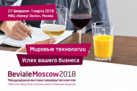 Pogostite.ru - Beviale Moscow 2018 – увлекательная и современная выставка производства и индустрии напитков