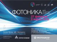 Pogostite.ru - Фотоника 2018 – выставка лазерного и оптического оборудования стартует 27 февраля в Москве