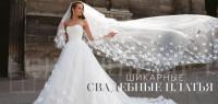 Pogostite.ru - Wedding Fashion Moscow 2018  – все о свадьбе и для свадьбы: выставка вечерней одежды и аксессуаров