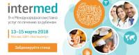 Pogostite.ru - InterMed 2018 – крупнейшая выставка в сфере медицинского туризма