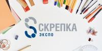 Pogostite.ru - Скрепка Экспо. Весна 2018 – выставка канцелярии и офисной продукции – важное событие для солидных компаний