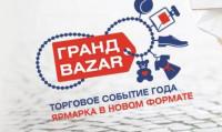 Pogostite.ru - Гранд Bazar 2018 – увлекательная выставка оригинальных подарков, сувениров, товаров для дома, одежды и ювелирных изделий