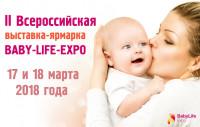 Pogostite.ru - Baby-Life-Expo 2018 – выставка товаров для счастливого материнства и здорового детства