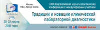 Pogostite.ru - Лабораторная диагностика 2018 – выставка инновационного медицинского оборудования
