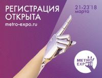 Pogostite.ru - METRO Expo 2018 – закрытая выставка в области торговли и ритейла