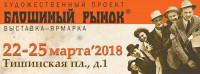 Pogostite.ru - Блошиный рынок 2018 – интересная и увлекательная выставка предметов антиквариата