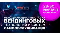 Pogostite.ru - VendExpo 2018 –  крупнейшая выставка в области вединга