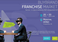 Pogostite.ru - Выставка BUYBRAND Franchise Market 2018 – эффективные франшизы для вашего бизнеса